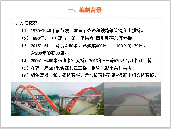 公路钢管混凝土拱桥设计规范宣贯交流