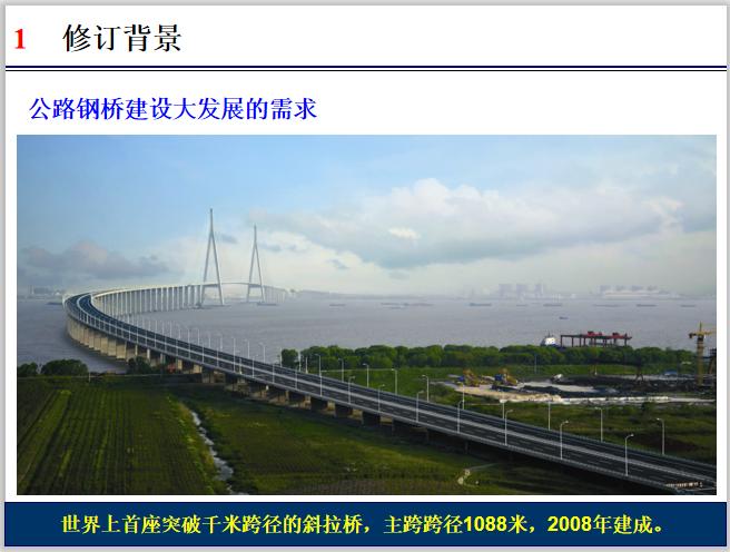 2015版钢结构桥梁设计规范宣贯(82页)