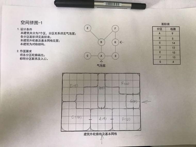 大设计第二册作业-3营-11019_1