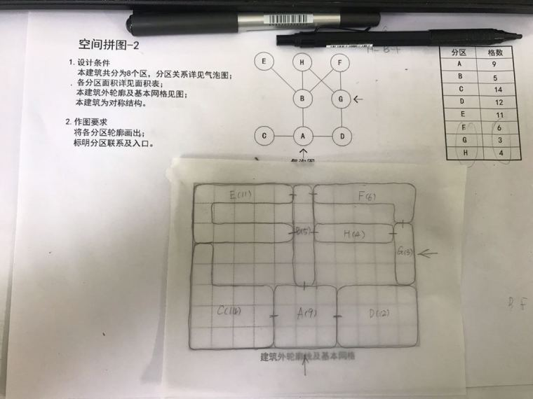 大设计第二册作业-3营-11019_2