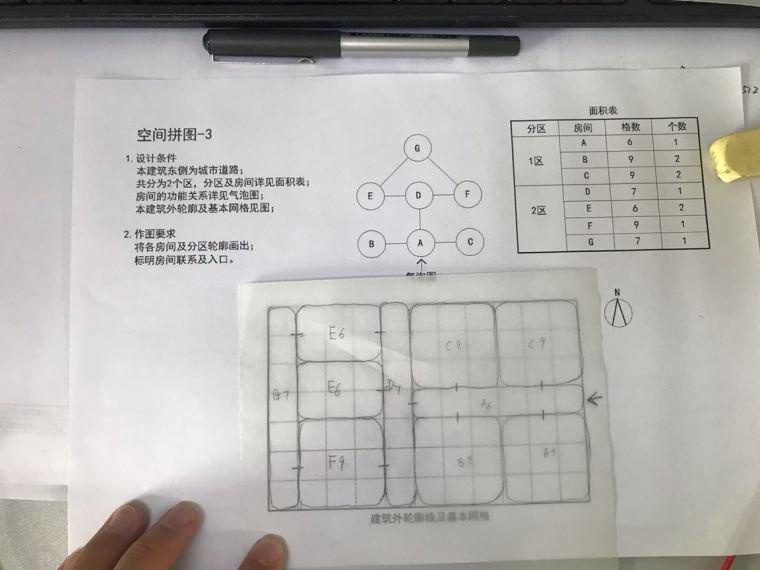 大设计第二册作业-3营-11019_3