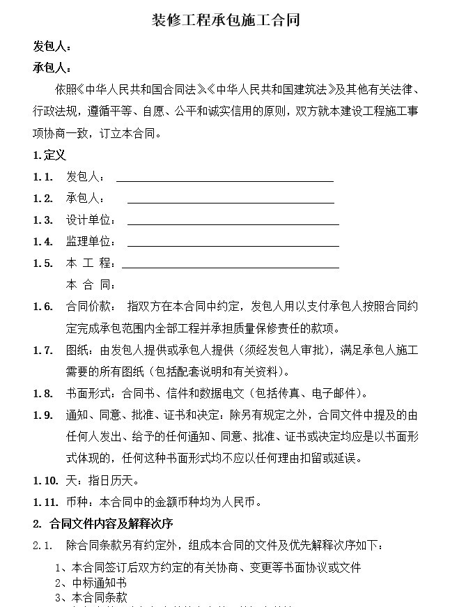 施工全套合同资料下载-建筑装修工程施工合同示范文本