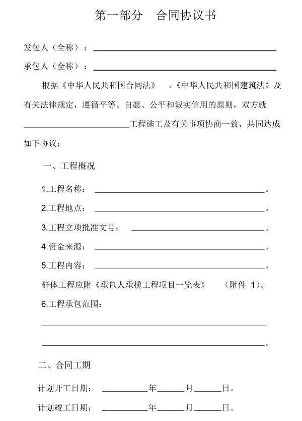 施工全套合同资料下载-建设工程施工合同范本示例