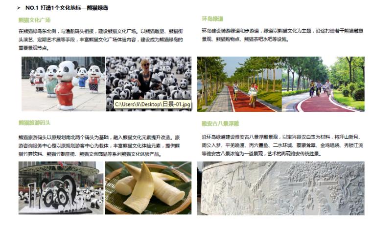 打造熊猫绿岛