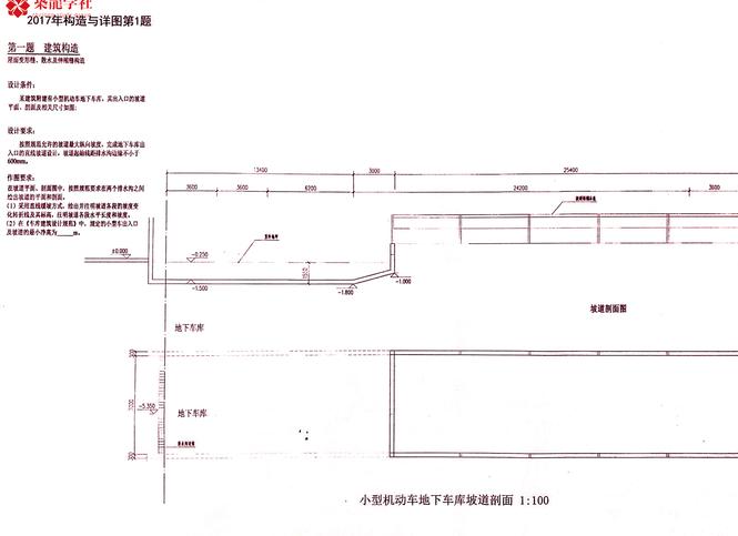 二注建筑构造与详图真题_2017-2018年