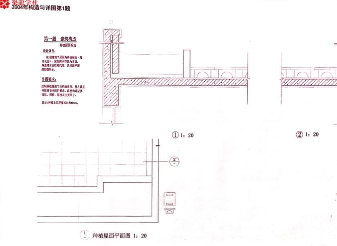 二注建筑构造与详图真题_2004-2008年