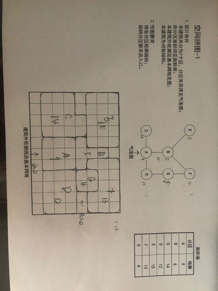大设计第二次作业-1营-10001_3