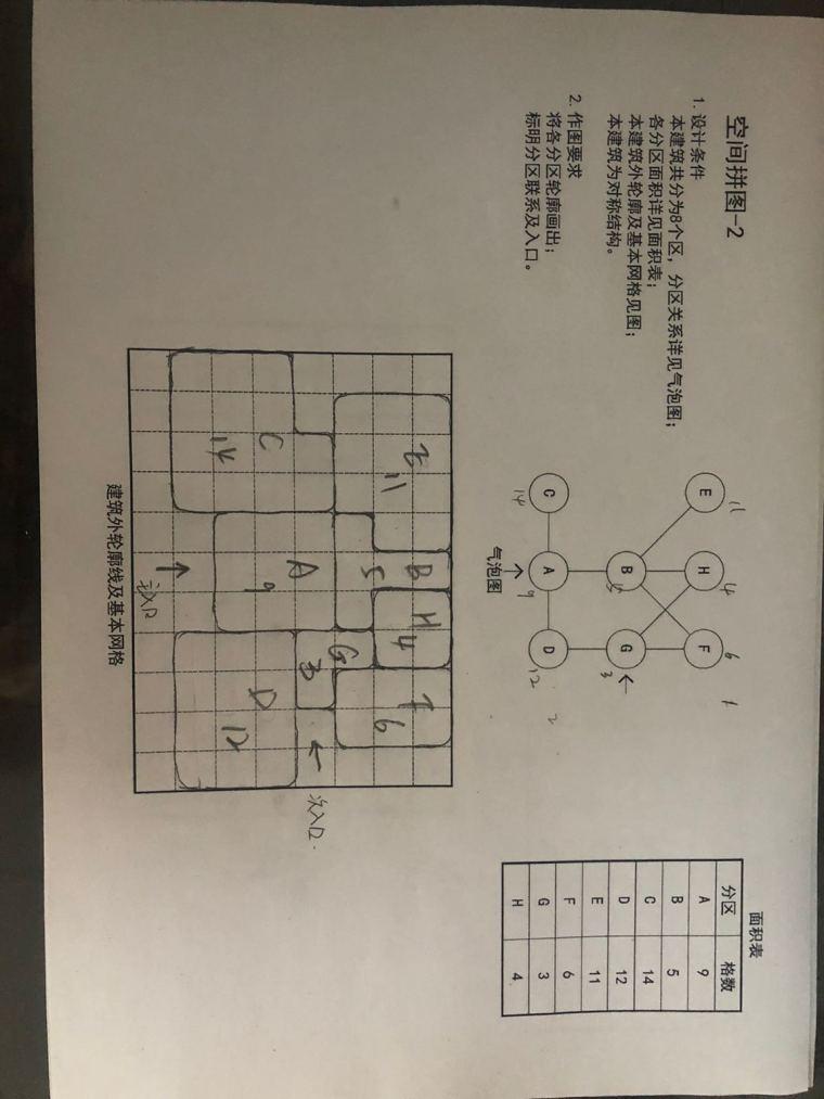 大设计第二次作业-1营-10001_1