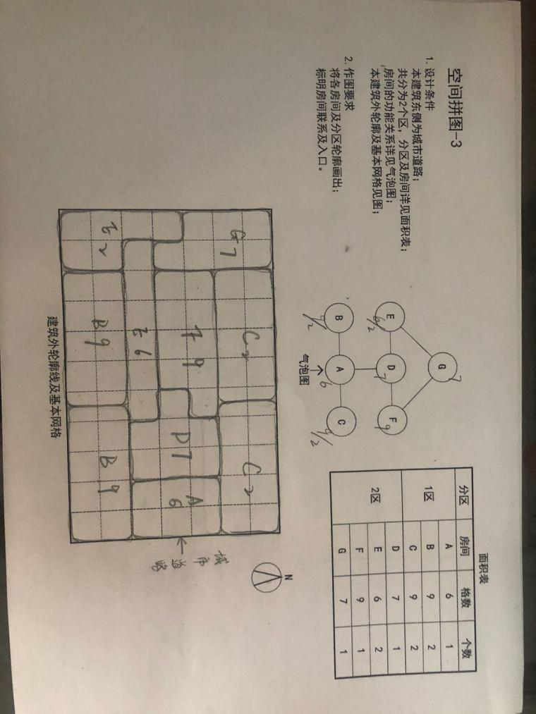 大设计第二次作业-1营-10001_2