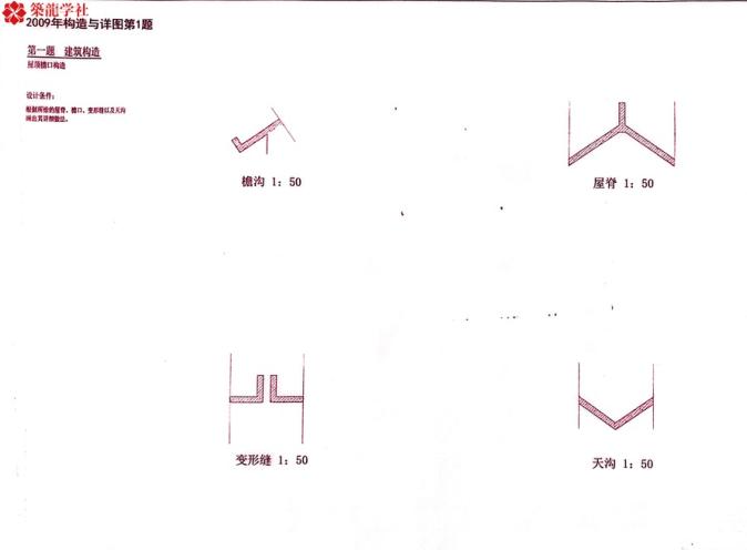 二注建筑构造与详图真题_2009-2014年