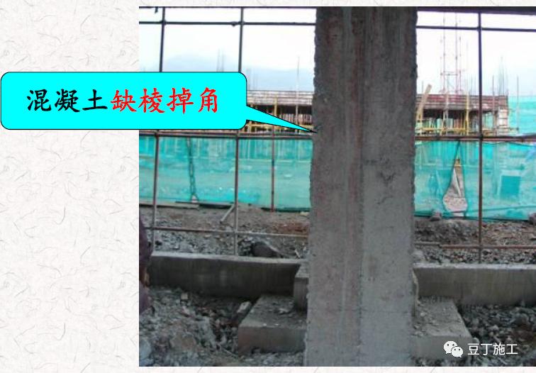 混凝土质量通病案例与分析,你一定都见过!_6