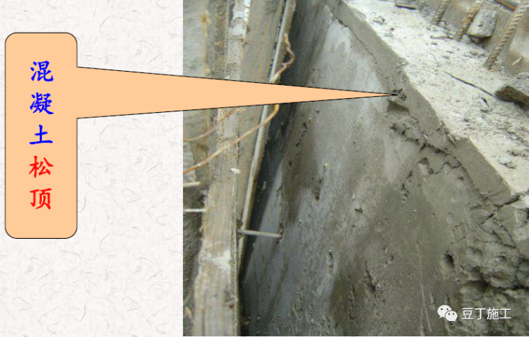 混凝土质量通病案例与分析,你一定都见过!_8