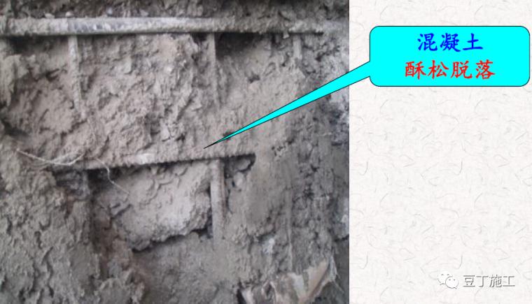 混凝土质量通病案例与分析,你一定都见过!_9