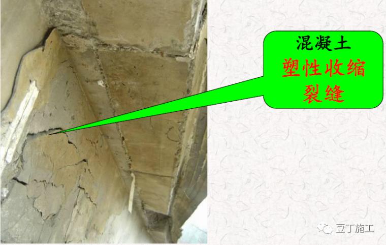 混凝土质量通病案例与分析,你一定都见过!_10