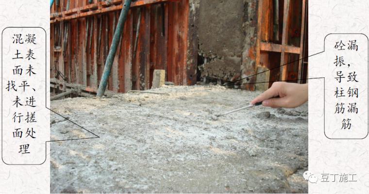 混凝土质量通病案例与分析,你一定都见过!_14