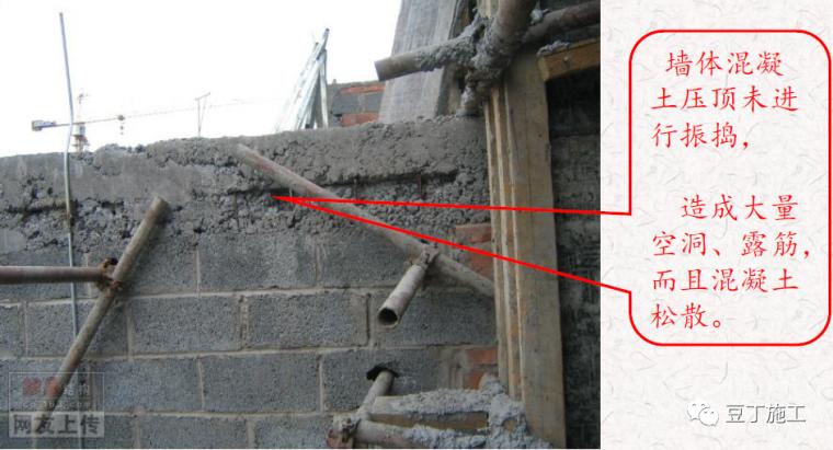 混凝土质量通病案例与分析,你一定都见过!_15
