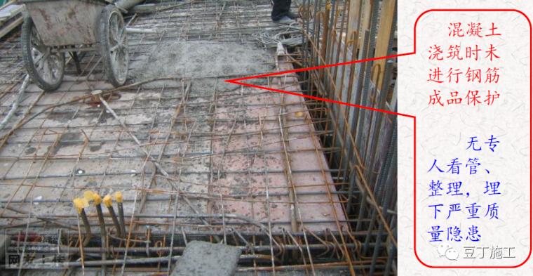 混凝土质量通病案例与分析,你一定都见过!_13