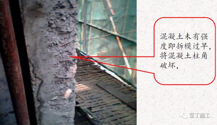 混凝土质量通病案例与分析,你一定都见过!_16