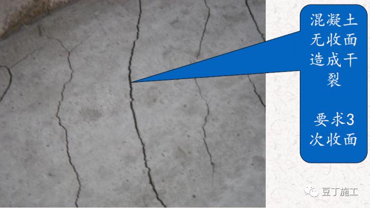 混凝土质量通病案例与分析,你一定都见过!_18