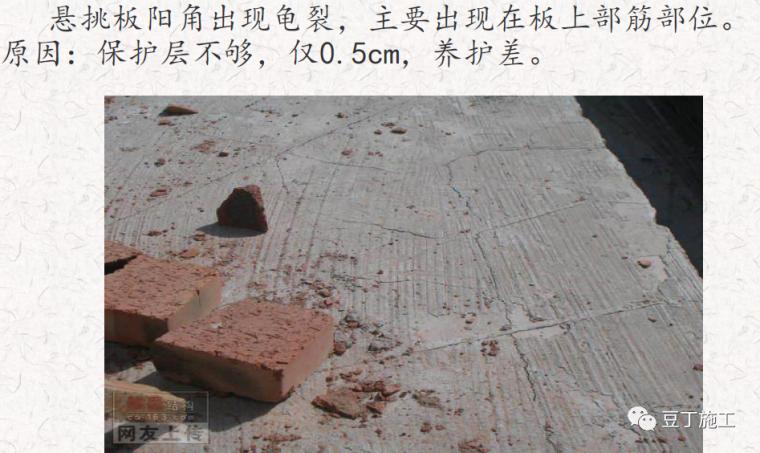 混凝土质量通病案例与分析,你一定都见过!_17