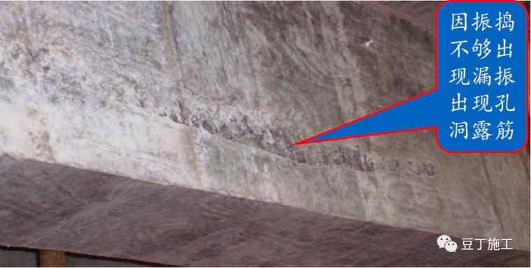 混凝土质量通病案例与分析,你一定都见过!_19