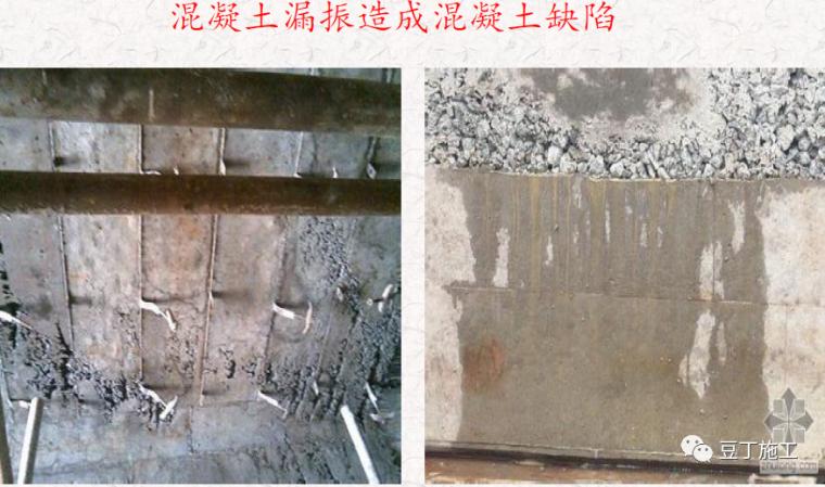 混凝土质量通病案例与分析,你一定都见过!_20