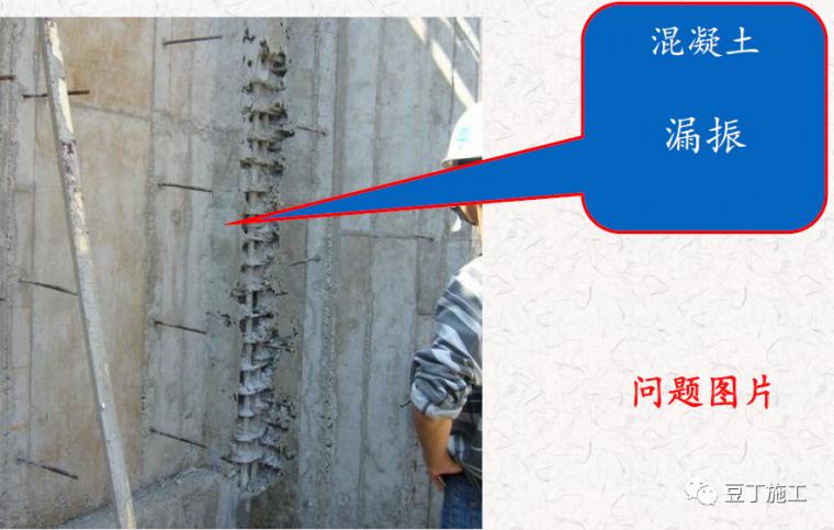 混凝土质量通病案例与分析,你一定都见过!_22