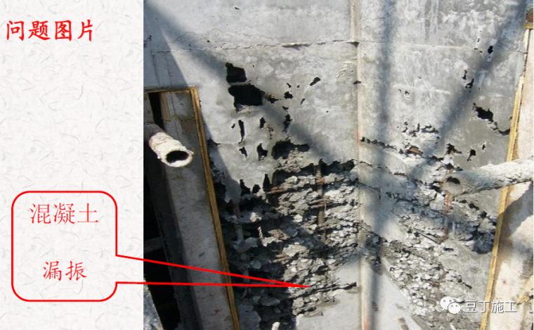 混凝土质量通病案例与分析,你一定都见过!_21