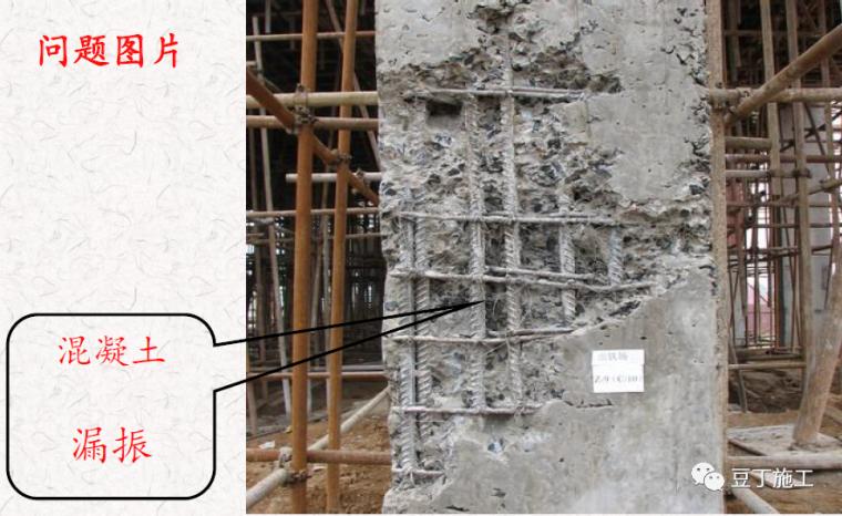 混凝土质量通病案例与分析,你一定都见过!_23