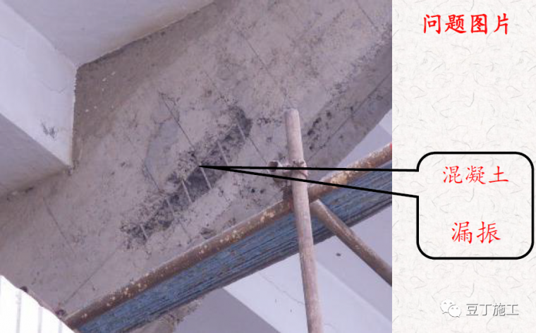 混凝土质量通病案例与分析,你一定都见过!_24