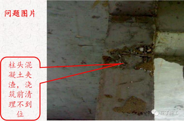 混凝土质量通病案例与分析,你一定都见过!_25