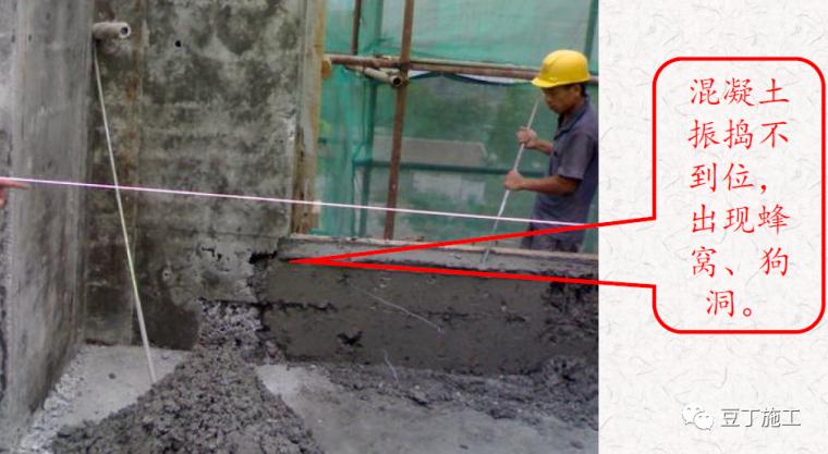 混凝土质量通病案例与分析,你一定都见过!_26