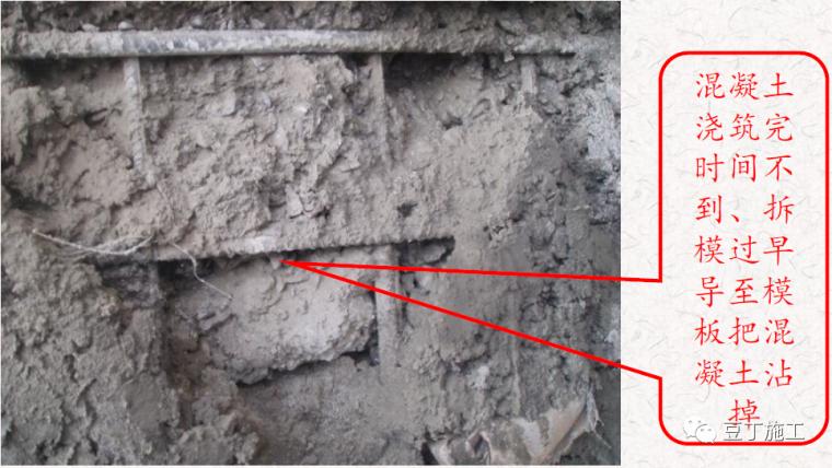 混凝土质量通病案例与分析,你一定都见过!_27