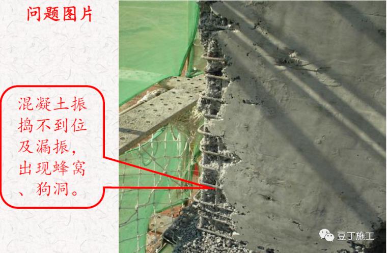 混凝土质量通病案例与分析,你一定都见过!_28