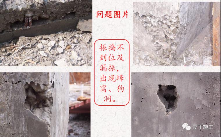 混凝土质量通病案例与分析,你一定都见过!_29