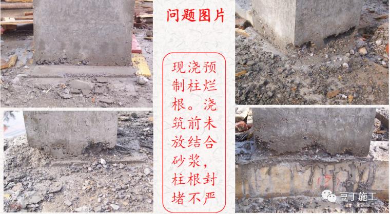混凝土质量通病案例与分析,你一定都见过!_30