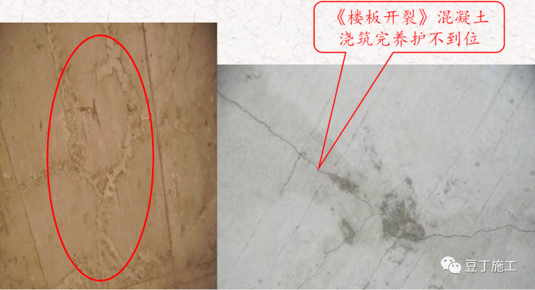混凝土质量通病案例与分析,你一定都见过!_32