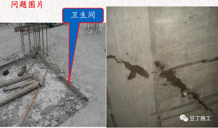 混凝土质量通病案例与分析,你一定都见过!_34
