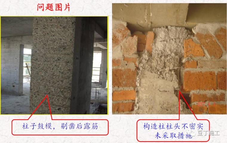 混凝土质量通病案例与分析,你一定都见过!_35