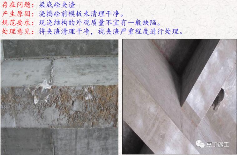 混凝土质量通病案例与分析,你一定都见过!_36