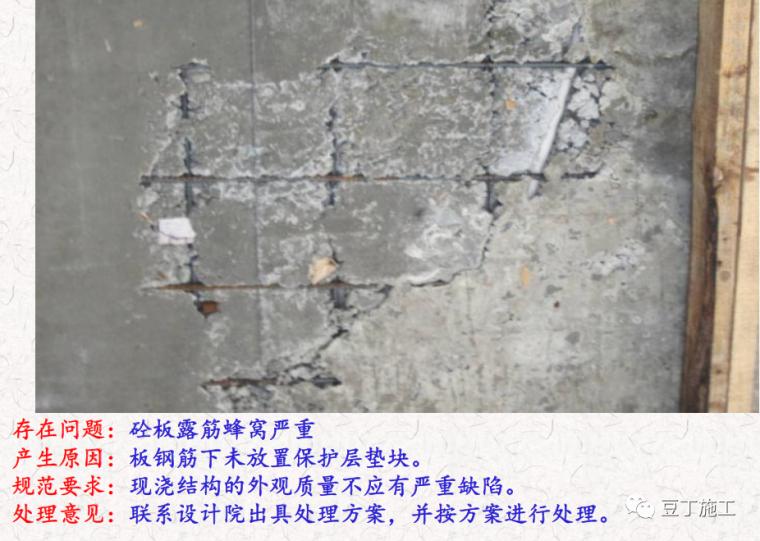 混凝土质量通病案例与分析,你一定都见过!_38