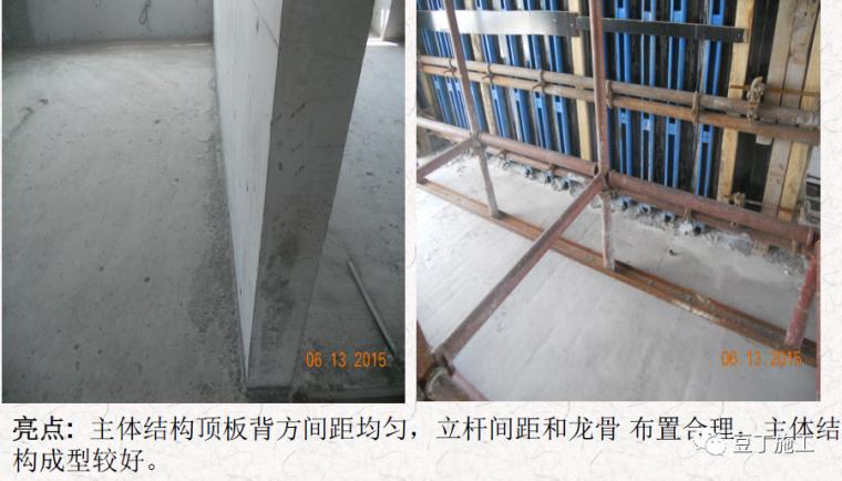 混凝土质量通病案例与分析,你一定都见过!_46