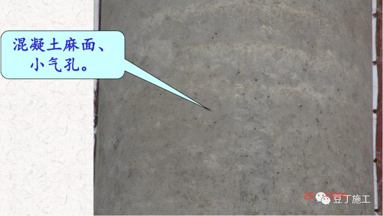 混凝土质量通病案例与分析,你一定都见过!_2