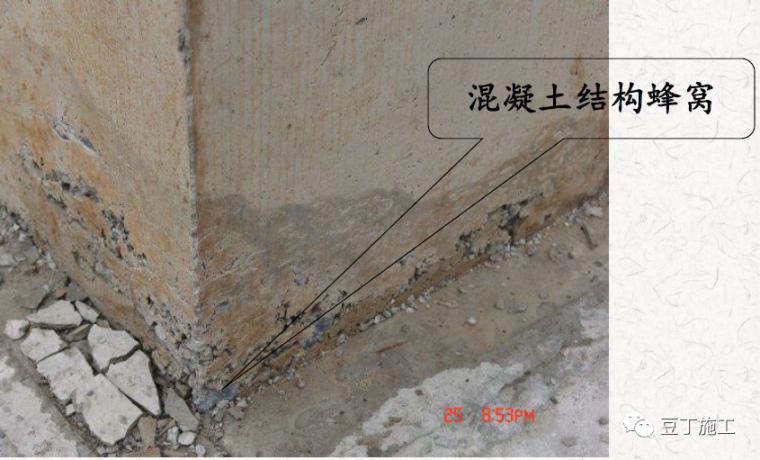 混凝土质量通病案例与分析,你一定都见过!_3