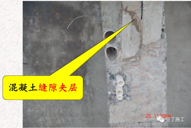 混凝土质量通病案例与分析,你一定都见过!_5