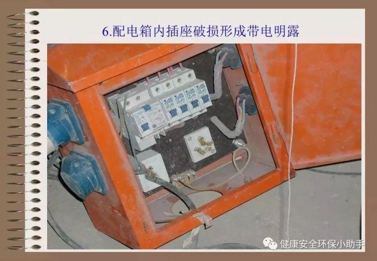 施工现场76种典型违规用电,有图有真相!_6