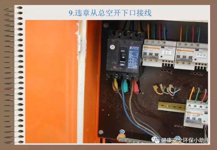 施工现场76种典型违规用电,有图有真相!_9