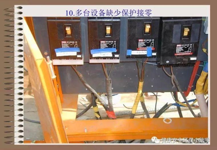 施工现场76种典型违规用电,有图有真相!_10
