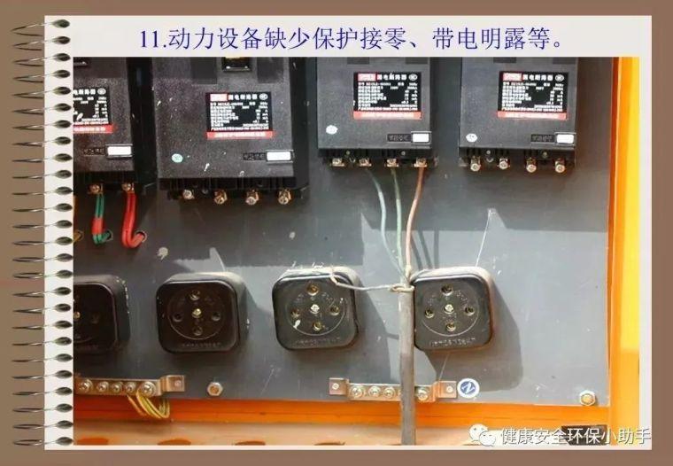 施工现场76种典型违规用电,有图有真相!_11