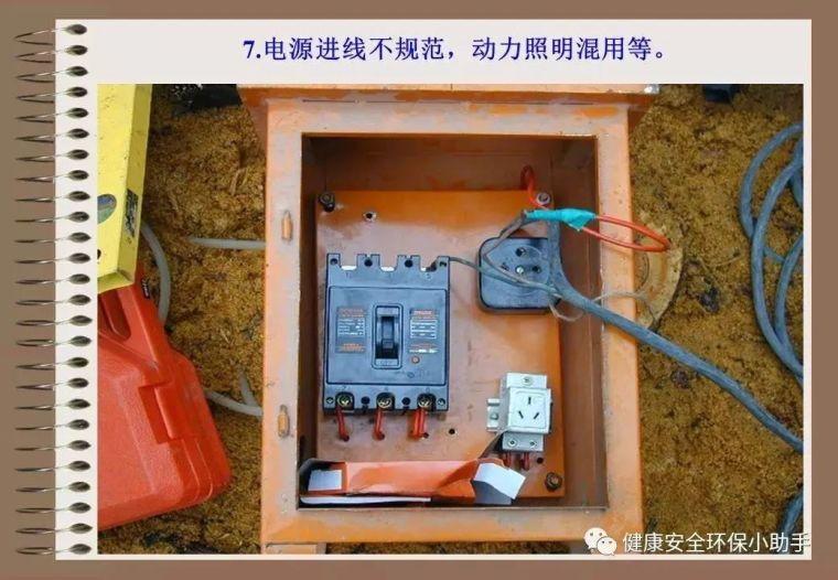施工现场76种典型违规用电,有图有真相!_7